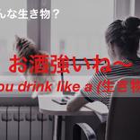 なぜなの?「お酒強いね」の英語フレーズに含まれる意外な生き物の謎