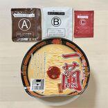 【カップ麺】「一蘭・すみれ・中本」のラーメンを自宅で堪能!!「本家の再現度」本音レビュー
