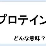 【クイズ】プロテインってどんな意味だか言える?意外に知らない!