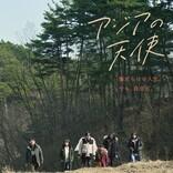 池松壮亮&オダギリジョー、異国の地で不思議な旅が始まる『アジアの天使』予告解禁