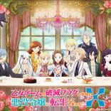 TVアニメ『はめふらX』、第2弾KV&PV公開!追加キャストに鳥海浩輔