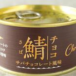 缶詰博士の珍缶・美味缶・納得缶 第155回 チョコ味のさば缶、本当においしいの? 缶詰博士が徹底検証「鯖チョコ」