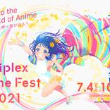 無料オンラインフェス『Aniplex Online Fest 2021』開催決定 第1弾ラインナップ『鬼滅』『SAO』などを発表