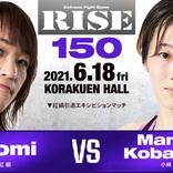 『RISE150』に追加カード! 紅絹が後輩・小林愛三と引退エキシビジョンマッチ
