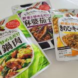 マルコメ「惣菜の素」シリーズが使える。大豆ミートでダイエットにも◎