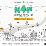 夏の大自然を思いっきり楽しもう「NOZAWA TRAIL FES」