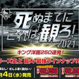 「死ぬまでにこれは観ろ!2021」BD・DVD全250本発売!