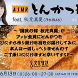 乃木坂46・秋元真夏、90分間とんかつを作り続ける「ASMR特番」放送 秋元は一切しゃべらず