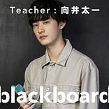 向井太一が『blackboard』再登場、アニメ『風が強く吹いている』EDテーマの「リセット」披露