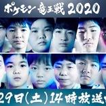 公式バトル大会「ポケモン竜王戦2020」が明日(5月29日)14時からライブ配信! 初心者こそ必見だぞ、最高峰の戦いを見逃すな!