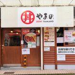 秋葉原にあるデカ盛り店「丼やまの」 肉厚でやわらかいハラミ丼が激ウマだった