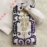 日本のはじまりの地・橿原神宮へ開運の旅【奈良橿原&飛鳥の旅5】