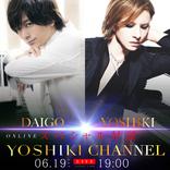 YOSHIKI×DAIGO、オンライン対談決定! 大反響を呼んだ地上波番組LAロケ以来の豪華共演が実現!
