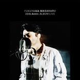 福山雅治、初のオンラインライブBlu-ray&DVD発売が決定 ファンクラブ会員限定視聴のアンコール公演含む本編と特典映像も収録