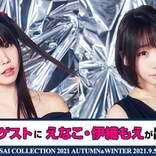 「関西コレクション2021A/W」有観客で開催決定 えなこら日本最強コスプレ集団の出演決定