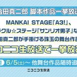 MANKAI STAGE『A3!』、ミラクル☆ステージ『サンリオ男子』など脚本家亀田真二郎が手掛ける舞台作品をニコニコ生放送で一挙放送!