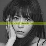 声優・水瀬いのり、10thシングル「HELLO HORIZON」のジャケット写真を公開