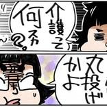 """メイプル安藤なつ、介護歴20年の本音「介護を""""罰ゲーム""""にしないで」"""