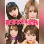 """東京初期衝動が""""この夏、フェスで聴きたい曲""""をテーマにプレイリストを「AWA」で公開!"""