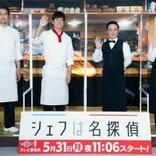 西島秀俊、主演ドラマ『シェフは名探偵』でキャストは「誰も名探偵にむいていない」 濱田岳説にも異論