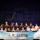 ミュージカル『テニスの王子様』4thシーズン お披露目会が開催!オフィシャルフォト&キャストコメント紹介