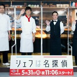 西島秀俊「撮影しているのか、レストランに就職したのか」 主演ドラマ撮影を振る返る