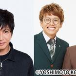 「師匠」木村拓哉とお笑いコンビ・ミキのラジオ対談が実現 TOKYO FM『木村拓哉 Flow』6月ゲストが決定