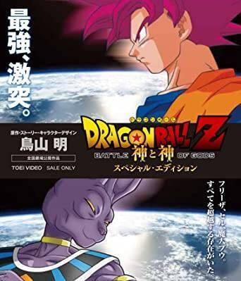 Blu-ray『ドラゴンボールZ 神と神 スペシャル・...