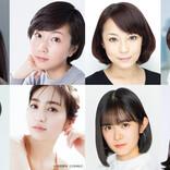関水渚&仲村トオル、始球式に挑戦! 『ハチナイ』ゲスト女優8人も決定