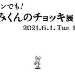 【誕生45周年記念 ねずみくんのチョッキ展 なかえよしを・上野紀子の世界】松屋銀座ではコラボカフェがオープン!