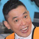 爆笑問題・太田、他人の結婚式で仰天発言連発 「披露宴に呼んではダメ…」