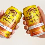 いま売れてる新商品「麒麟 発酵レモンサワー」!大反響のおいしさ、もう試した?