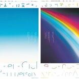 空にかざすと虹、透けて溶け合うメッセージ ラルク30周年広告に熱視線「粋」「ウチにも虹かかりました」