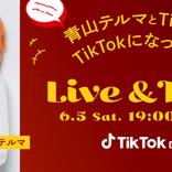 青山テルマ、6/5 19時から『青山テルマとTikTokでTikTokになっちゃうLIVE&TALK』開催決定!