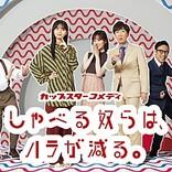 乃木坂46×東京03×オークラ、コメディ動画『しゃべる奴らは、ハラが減る。』公開