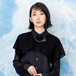 波瑠、月9『ナイト・ドクター』で主演。変わらない透明感の秘訣は「悟りを開くこと……?(笑)」