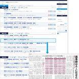 雑誌26誌を追加、毎朝チェック可能に エレクトロニック・ライブラリー、記事切り抜きサービスの対象を拡大