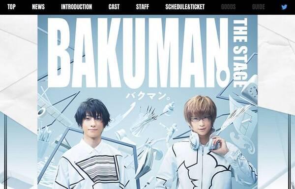 「バクマン。」THE STAGE公式サイト 画像