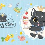 手越祐也のキャラクター『てごにゃん』のコラボカフェが初登場!「てごにゃん CAFE」期間限定オープン!