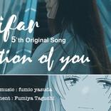 シンガー系VTuber「シファル」オリジナル楽曲第5弾! 作詞・作曲、安田史生「notion of you」リリース!