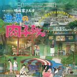 さんまプロデュース劇場アニメ『漁港の肉子ちゃん』本ポスターと文部科学省とのタイアップが決定!