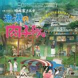 GReeeeN、「たけてん」の『漁港の肉子ちゃん』映画版MV公開