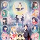 ミュージカル「美少女戦士セーラームーン」かぐや姫の恋人 メインビジュアル、全キャスト・公演情報発表