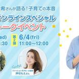 澤穂希×押切もえ、オンラインスペシャルトークイベント開催!