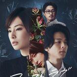 北川景子&中村倫也 共演『ファーストラヴ』アジア最大規模の映画祭で上演決定