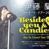 伊藤 蘭、2ndアルバムリリース&コンサート・ツアーが決定!