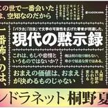 """「この旅で、おまえのために死んでもいい」作家・桐野夏生が到達した""""現代の黙示録""""『インドラネット』発売記念企画をカドブンにて続々公開!"""