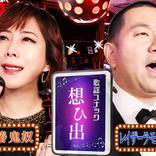 音楽バラエティ番組『鬼奴&RGの歌謡スナック想ひ出』第2回ゲストはケンコバ!