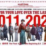 佐藤健「皆様の希望の光となれば」ファンへの感謝が込められた『るろ剣』特別映像解禁