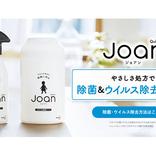 除菌の新常識!99.9%除菌※×手肌にやさしい花王「クイックル Joan」が指名買いされる理由